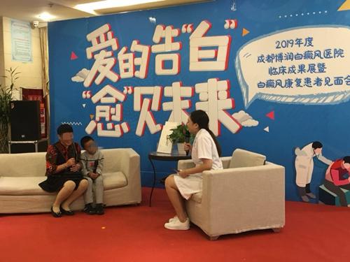 中欧国际·国内三甲专家联合会诊、2020年白癜风康复患者见面会